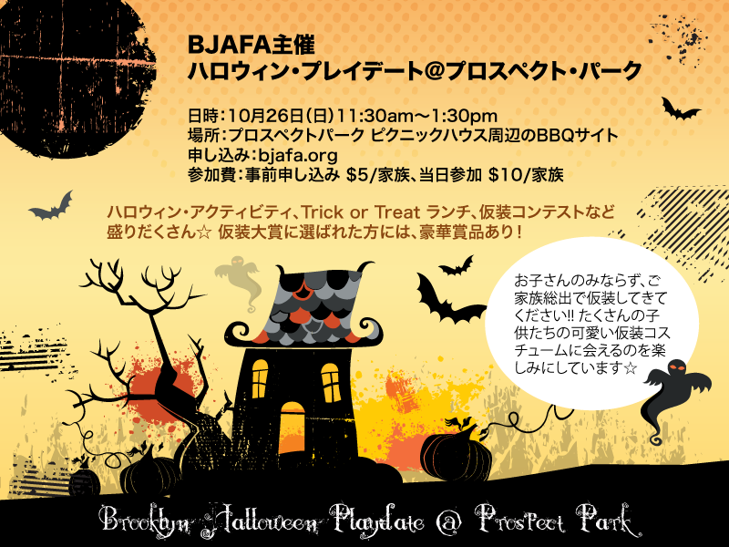 HalloweenEventFlyer
